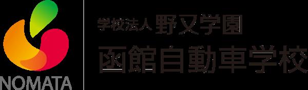 学校法人野又学園 函館自動車学校