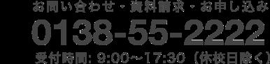 お問い合わせ・資料請求・お申し込み / 電話0138-55-2222 / 9:00〜17:00(火曜〜土曜)