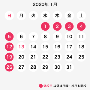 2020年1月休校日