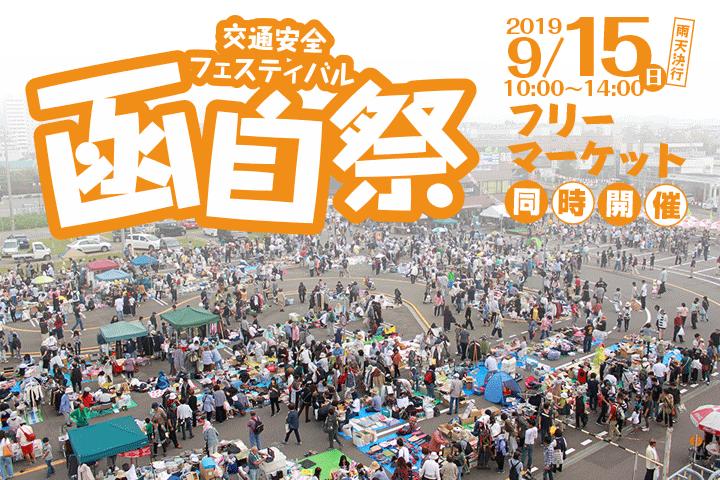 函自祭2019
