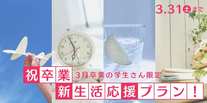 祝卒業 新生活応援プラン!(3月31日まで)