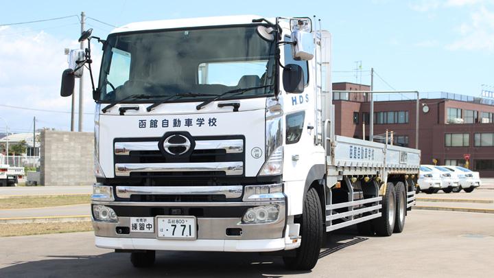 中型・大型自動車免許   函館自動車学校〈函館方面公安委員会指定 ...